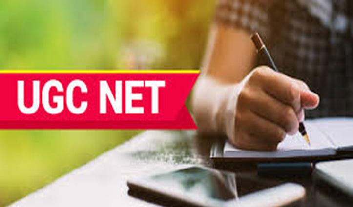 CSIR- UGC NET 2020 : आवेदनकर्ताओं के लिए एक और मौका, फिर से खुली Application Window