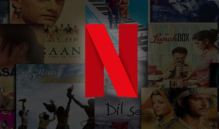 Netflix यूज़र्स के लिए अच्छी खबर: लंबे इंतजार के बाद लॉन्च हुआ Hindi UI