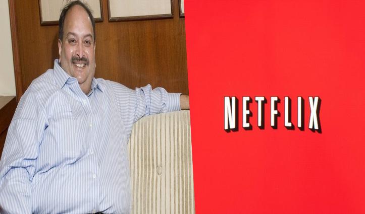 दिल्ली HC ने खारिज की मेहुल चोकसी की याचिका; देखना चाहता था Netflix सीरीज की प्री स्क्रीनिंग