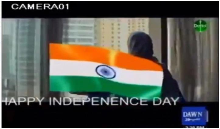 पाकिस्तानी न्यूज़ चैनल किया गया Hack, दिखाया गया तिरंगा और 'हैप्पी इंडिपेंडेंस डे' संदेश