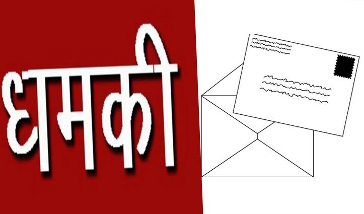 धमकी भरा पत्र मामलाः Police ने आज दर्ज किए स्टाफ के बयान, कुछ को थाने भी बुलाया