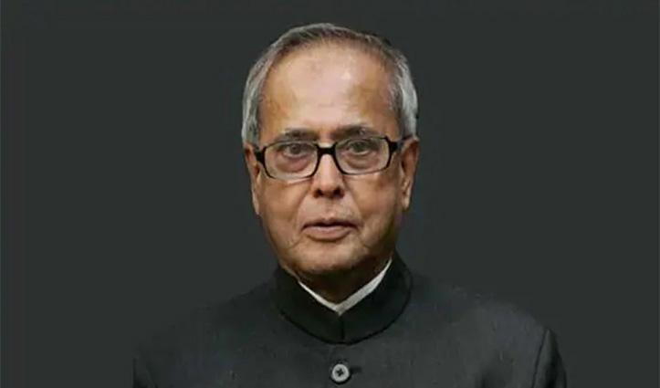 पूर्व राष्ट्रपति प्रणब मुखर्जी पाए गए Covid-19 पॉजिटिव, आर्मी अस्पताल में हुए भर्ती
