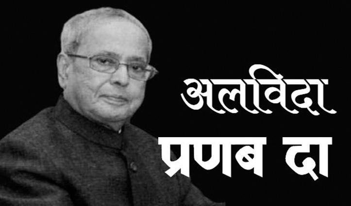 पूर्व राष्ट्रपति  #PranabMukherjee के निधन पर सात दिन का राजकीय शोक