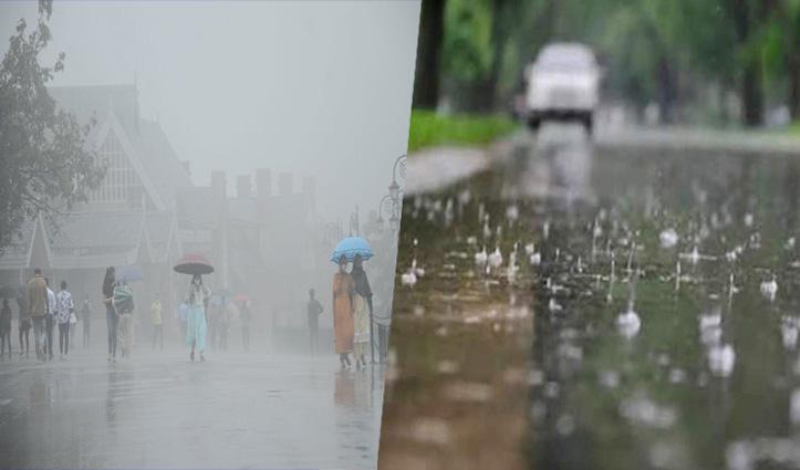Weather Update: हिमाचल के अधिकतर इलाकों में होगी बारिश; जारी किया गया अलर्ट