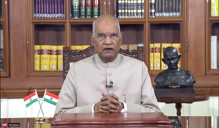 स्वतंत्रता दिवस की पूर्व संध्या: President रामनाथ कोविंद ने किया देश को संबोधित; यहां पढ़ें पूरा भाषण
