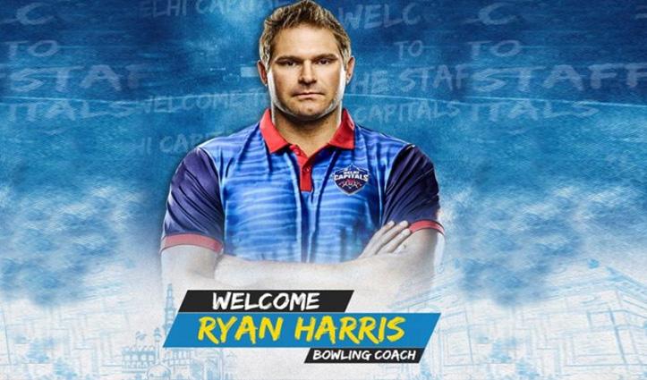 #Delhi_Capitals ने रेयान हैरिस को गेंदबाज़ी कोच के रूप में किया नियुक्त; जेम्स होप्स की जगह लेंगे