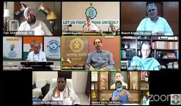 उद्धव-ममता समेत 7 मुख्यमंत्रियों संग बैठक कर रहीं सोनिया; NEET-JEE और जीएसटी पर चर्चा