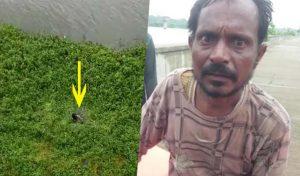 Suicide करने के लिए नदी में कूड़ा था युवक; 3 दिन तक भूखा-प्यासा जंगली झाड़ियों के बीच फंसा रहा