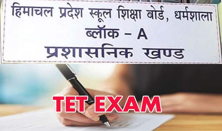 #HPBose Breaking: जेबीटी और शास्त्री के बाद इन विषयों की TET परीक्षाएं भी स्थगित