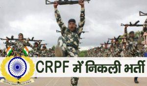 CRPF में निकली भर्ती