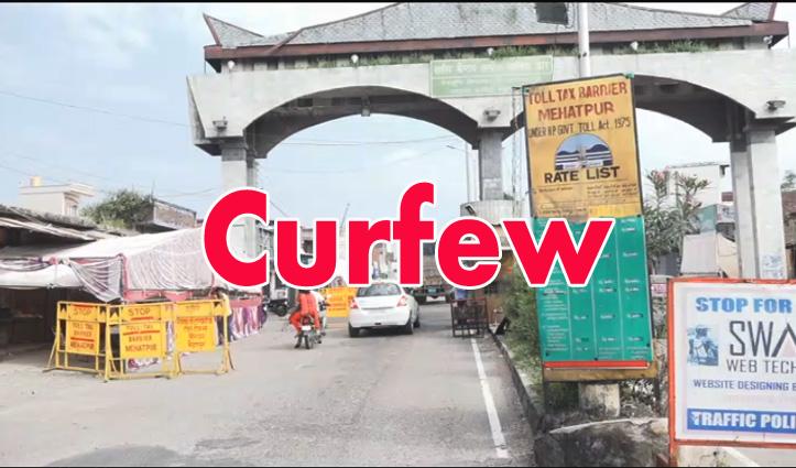 स्थिति नियंत्रण में नहीं आई तो Himachal के इस जिला में बढ़ाया जाएगा Curfew