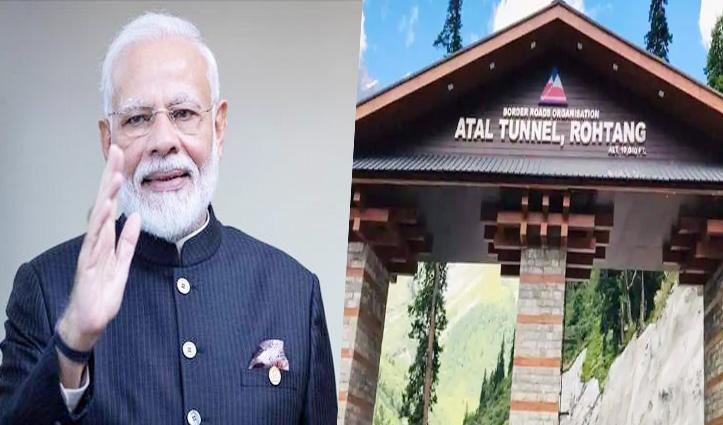 Breaking : पीएम मोदी #Atal_Rohtang_Tunnel 3 अक्टूबर को करेंगे देश को समर्पित