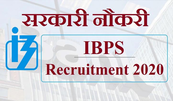 Jobs: IBPS ने क्लर्क के 1557 पदों पर निकाली भर्ती; जानें हिमाचल के लिए हैं कितनी सीटें