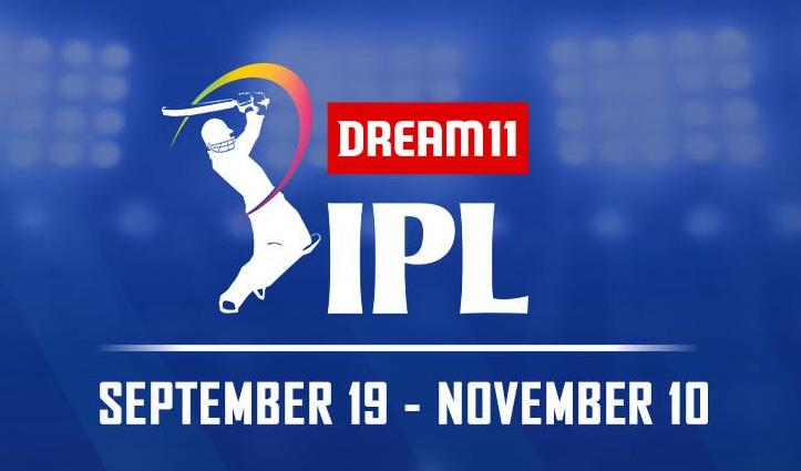 जारी किया गया #IPL_2020 का पूरा शेड्यूल; जानें कब-किसका-किससे और कहां होगा मुक़ाबला