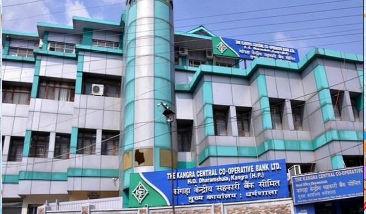 धर्मशाला: कांगड़ा केंद्रीय सहकारी बैंक का कर्मी निकला कोरोना पॉजिटिव, बंद किया ऑफिस