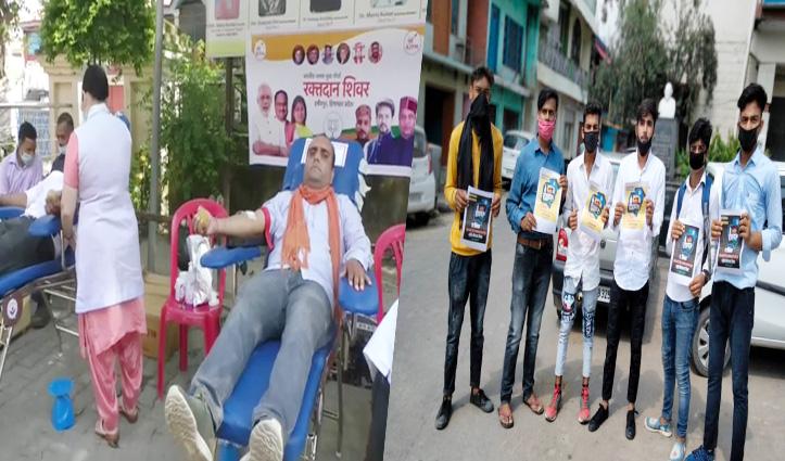 #NarendraModiBirthday : भाजयुमो ने लगाया रक्तदान शिविर, NSUI ने मनाया बेरोजगार दिवस