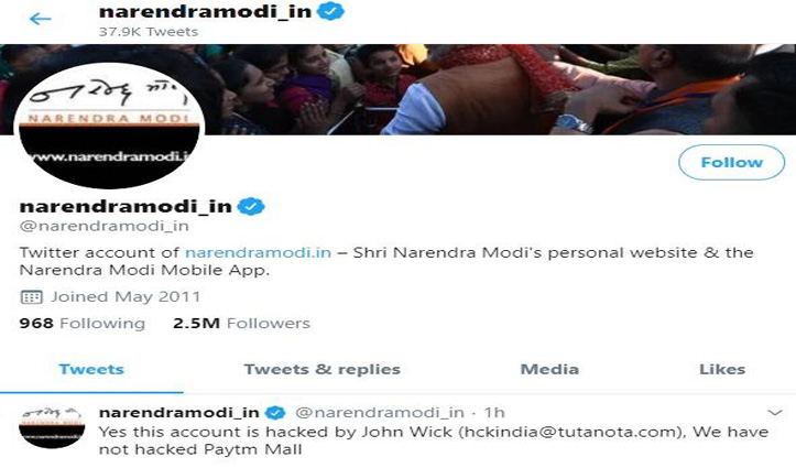 PM Narendra Modi का ट्विटर अकाउंट Hack, ट्विटर ने भी माना, कर रहे जांच