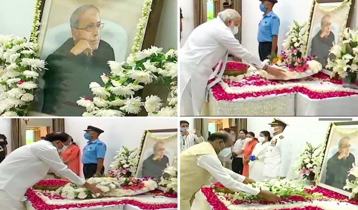 Live : #PranabMukherjee को अंतिम विदाई, राष्ट्रपति-PM ने दी श्रद्धांजलि