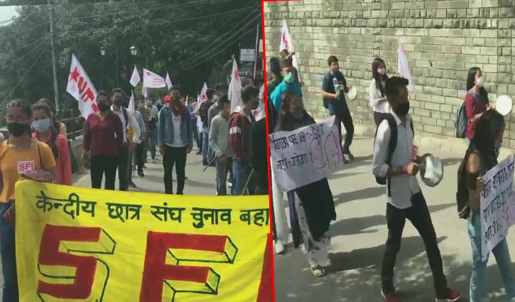 #SFI ने विधानसभा का किया घेराव, ताली व थाली बजाकर जताया विरोध