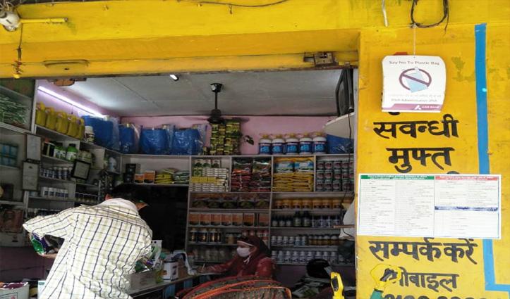 Agriculture Dept का औचक निरीक्षणः प्रतिबंधित कीटनाशक न रखें दुकानदार, होगी सख्त कार्रवाई