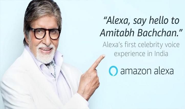Big-B ने की Amazon के साथ पार्टनरशिप: अब Alexa पर सुनाई देगी अमिताभ की आवाज