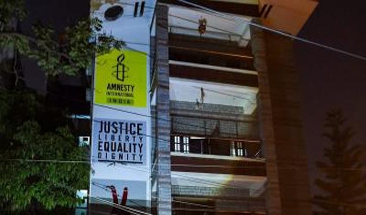 सरकार द्वारा अकाउंट फ्रीज़ करने के बाद #Amnesty_International ने भारत में रोका कामकाज