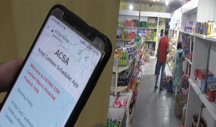 Army Canteen Mandi में अब Online मिलेगा सामान, यह सुविधा देने वाली बनी प्रदेश की पहली कैंटीन