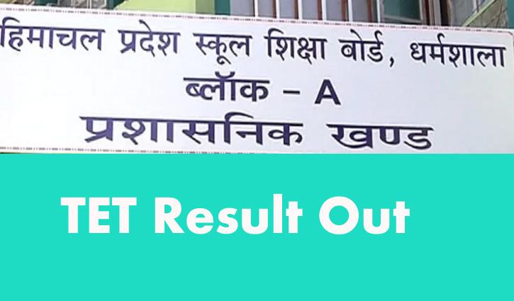बिग ब्रेकिंगः हिमाचल शिक्षा बोर्ड ने आठ विषयों की TET परीक्षा का Result किया आउट
