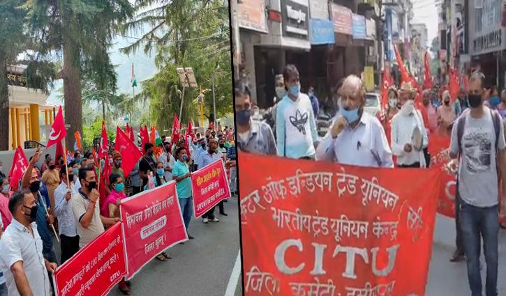 श्रम कानूनों में किए जा रहे बदलाव की तपिश पहुंची हिमाचल, CITU ने प्रदेशभर में किया प्रदर्शन