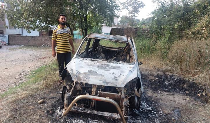 घर के निकट खड़ी Car को किया शरारती तत्वों ने आग के हवाले
