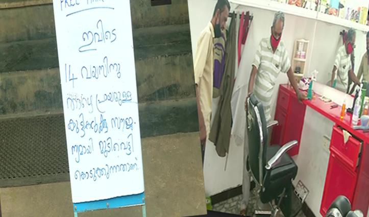 कोरोना संकट में लोगों को Free Haircut दे रहा ये बार्बर, दुकान के बाहर लगाया बोर्ड