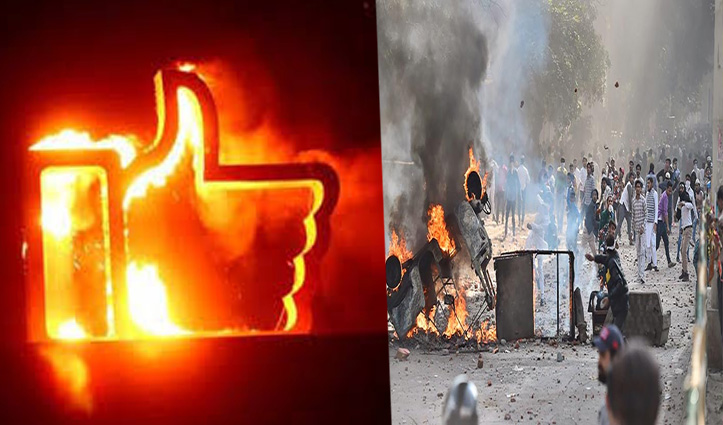 दिल्ली दंगों में FB की भूमिका थी: दिल्ली विधानसभा ने कंपनी के वाइस प्रेसिडेंट को किया तलब