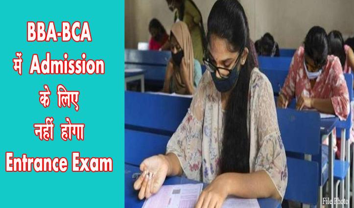 HPU: बीबीए और बीसीए में दाखिले के लिए नहीं होगी प्रवेश परीक्षा, मेरिट आधार पर होगा चयन