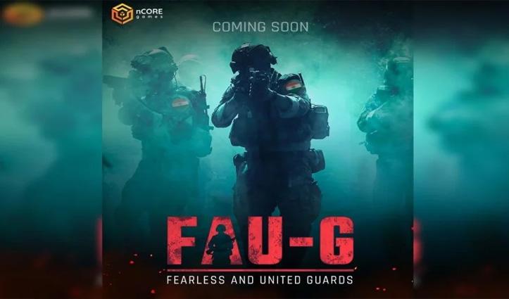 PUBG को जाइए भूल: FAU-G गेम लाए अक्षय कुमार, खेलें आत्मनिर्भर बैटल रॉयल गेम