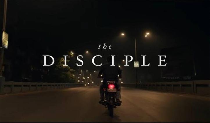भारतीय फिल्म #The_Disciple ने वेनिस फिल्म फेस्टिवल में बेस्ट स्क्रीनप्ले अवॉर्ड जीता