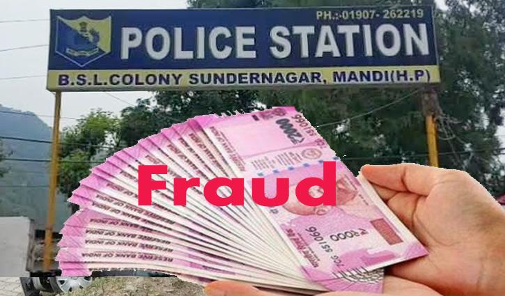सुंदरनगर में व्यवसायी के खाते से उड़ाई 55 हजार की राशि, जांच में जुटी पुलिस