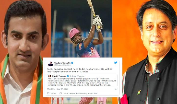 थरूर ने बताया- सालों पहले कहा था, संजू सैमसन अगले #Dhoni होंगे; भड़के गौतम गंभीर ने दिया जवाब