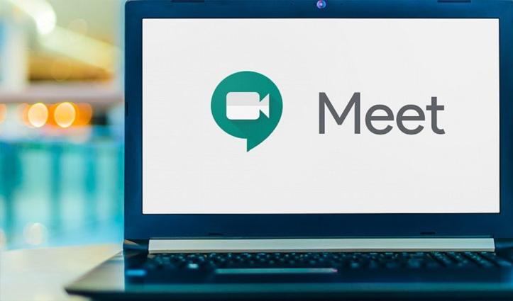 Google Meet यूजर्स को बड़ी राहत: फ्री प्लान्स पर रोक नहीं; अब 31 मार्च 2021 तक उठाएं लुत्फ