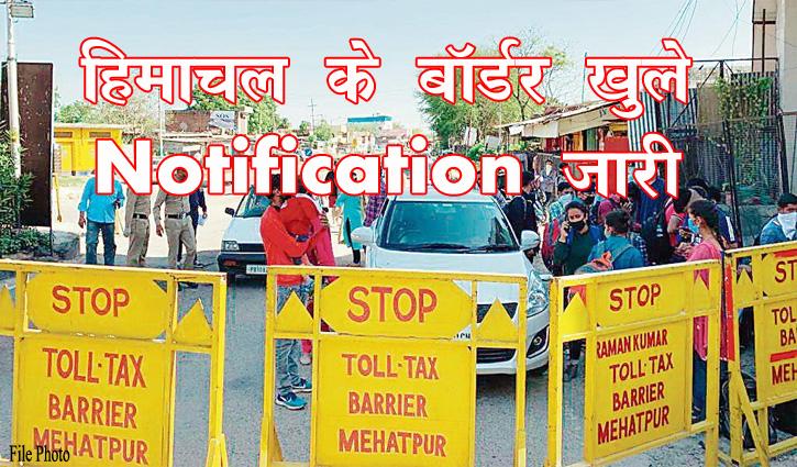 Himachal के खुल गए बार्डर, Notification जारी-बेरोकटोक आवाजाही