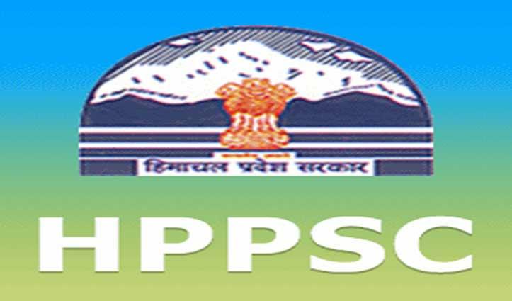 #HPPSC: इन पदों के स्क्रीनिंग टेस्ट का शेड्यूल जारी, किस दिन होगा-जानिए