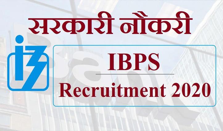 Jobs: IBPS ने क्लर्क के 4000 से ज्यादा पदों पर निकाली भर्ती; यहां जानें ब्योरा