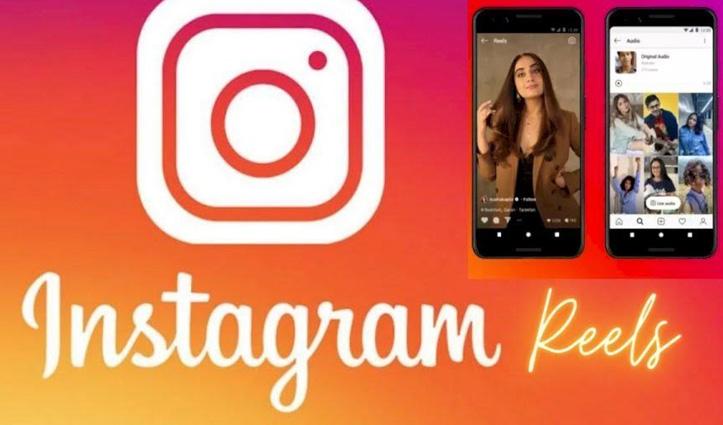 Instagram Reels यूजर्स के लिए खुशखबरी, अब बना सकेंगे 30 सेकंड्स तक का वीडियो