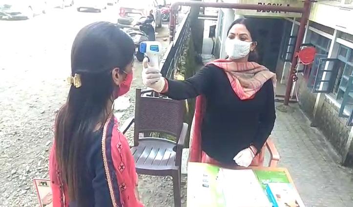 हिमाचल में छह माह बाद खुली ITI, 50% स्टाफ और छात्रों को बुलाया, एंट्री पर हुई Thermal Screening