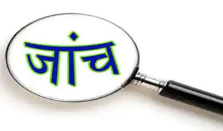 #Himachal: अब SDM करेंगे अपात्र राशन कार्ड धारकों के मामलों की छानबीन