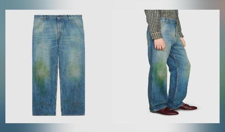 88,000 रुपए में घास के नकली दाग वाली जींस बेच रहा #Gucci; तस्वीरें आईं सामने