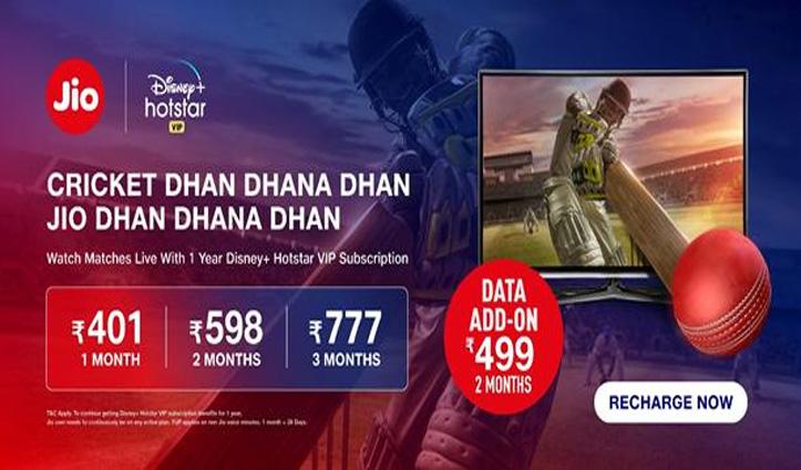 JIO धमाका: लॉन्च किए गए नए क्रिकेट प्लान्स, घर बैठे देखें IPL