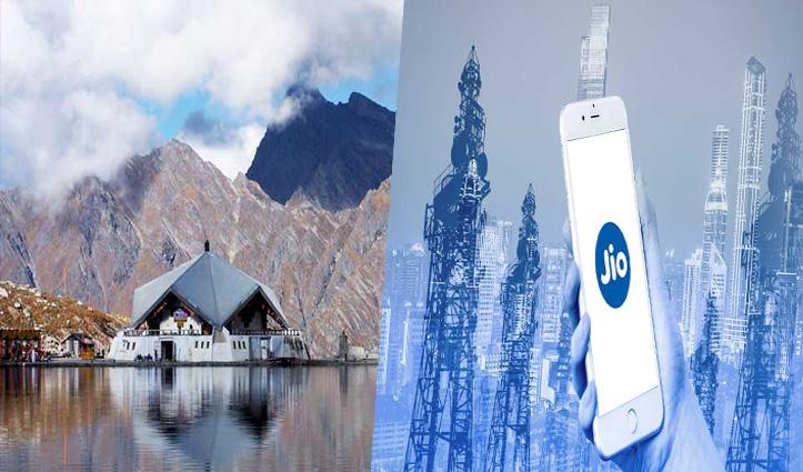 4G से जुड़ा श्री हेमकुंड साहिब यात्रा क्षेत्र, रिलायंस #Jio ने शुरू की सर्विस