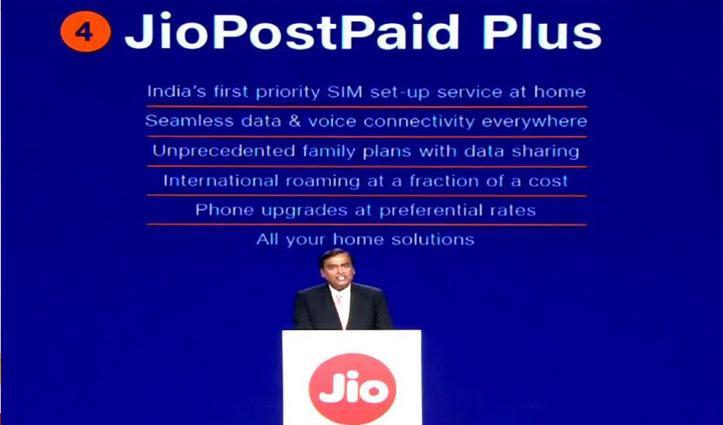 रिलायंस #Jio ने लॉन्च किए 'जियो पोस्टपेड प्लस' प्लान्स; यहां जानें पूरा ब्योरा