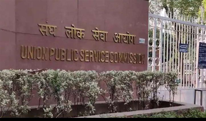 UPSC: असिस्टेंट प्रोफेसर समेत 204 पदों पर निकली है भर्ती, शुरू हो गया है आवेदन