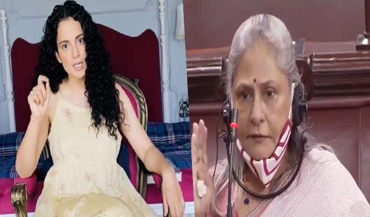 संसद में जया ने किया #Bollywood का बचाव तो कंगना बोलीं- अगर आपका बेटा भी लटका मिलता तो…